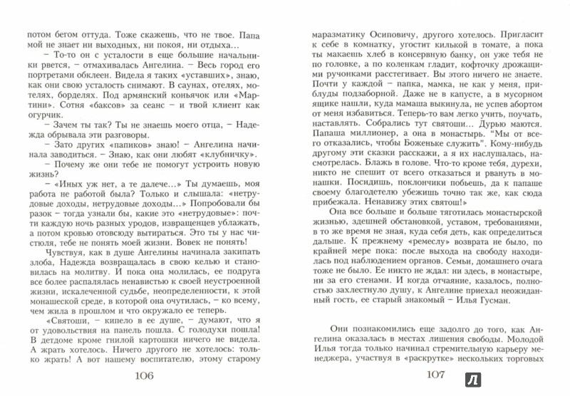 Иллюстрация 1 из 8 для Отшельник. Две сестры. Книга 3 - Александр Горшков | Лабиринт - книги. Источник: Лабиринт
