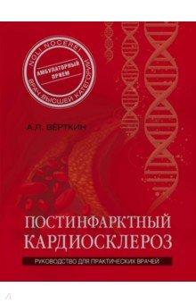 Постинфарктный кардиосклероз книги эксмо болезнь альцгеймера диагностика лечение уход