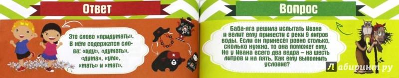 Иллюстрация 1 из 5 для Лучшие русские головоломки в дорогу - Ирина Парфенова | Лабиринт - книги. Источник: Лабиринт