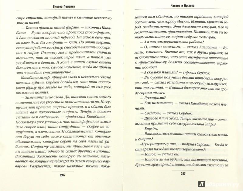 Иллюстрация 1 из 23 для Чапаев и Пустота - Виктор Пелевин | Лабиринт - книги. Источник: Лабиринт