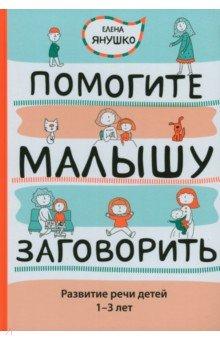 Помогите малышу заговорить. Развитие речи детей 1-3 лет увлекательная логопедия учимся говорить фразами для детей 3 5 лет