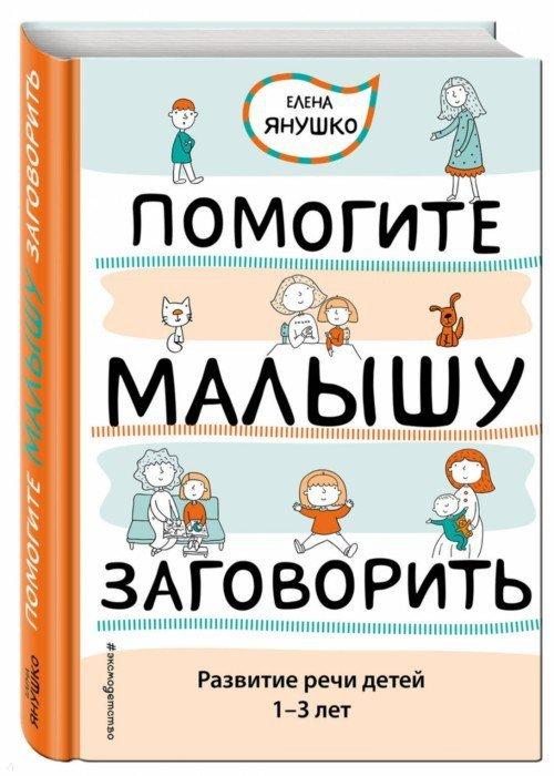 Иллюстрация 1 из 39 для Помогите малышу заговорить. Развитие речи детей 1-3 лет - Елена Янушко | Лабиринт - книги. Источник: Лабиринт