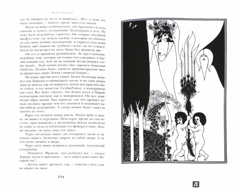 Иллюстрация 1 из 27 для Портрет Дориана Грея - Оскар Уайльд | Лабиринт - книги. Источник: Лабиринт
