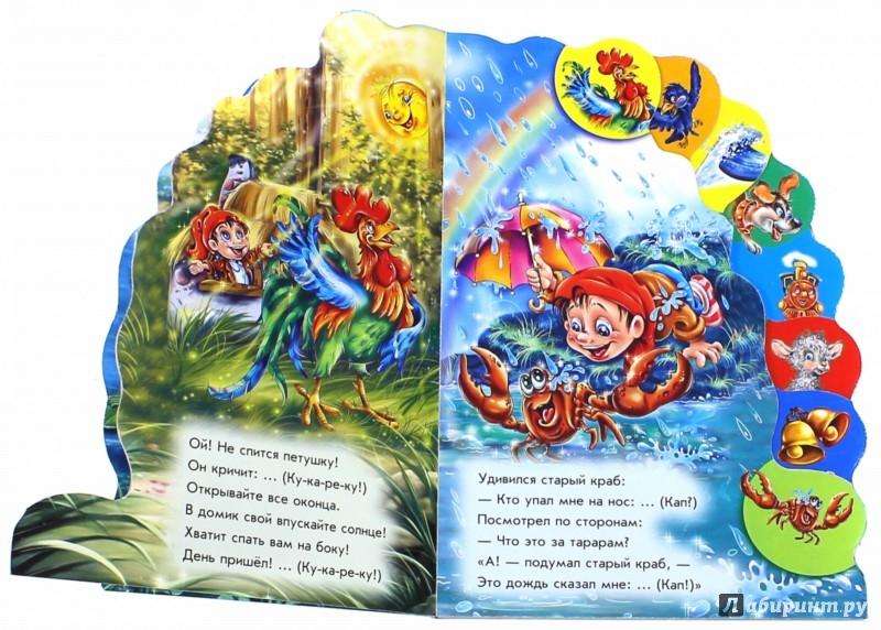 Иллюстрация 1 из 3 для Кто как говорит | Лабиринт - книги. Источник: Лабиринт
