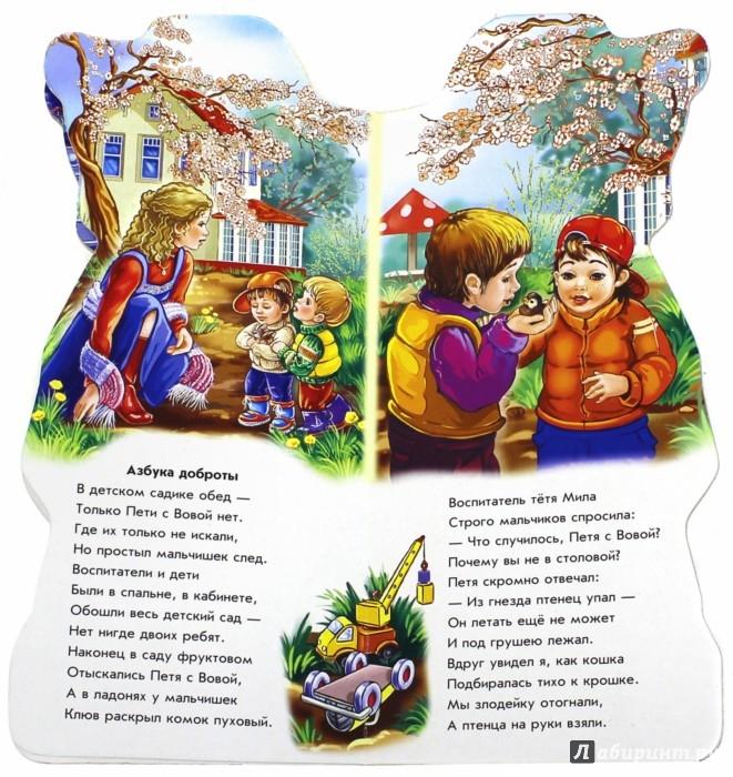 Иллюстрация 1 из 9 для Воспитанные мальчики - Геннадий Меламед | Лабиринт - книги. Источник: Лабиринт