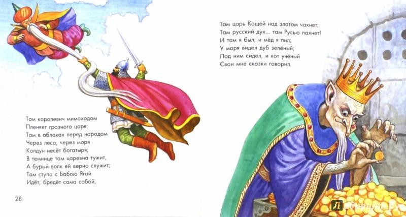 Иллюстрация 1 из 9 для Ярко солнце светит. Стихи, рассказы, сказки | Лабиринт - книги. Источник: Лабиринт
