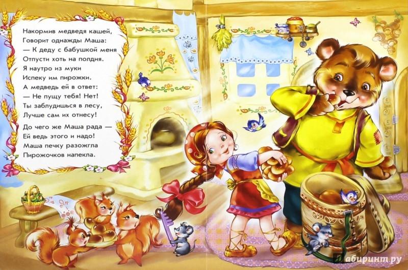 Иллюстрация 1 из 7 для Маша и медведь - Ирина Солнышко | Лабиринт - книги. Источник: Лабиринт