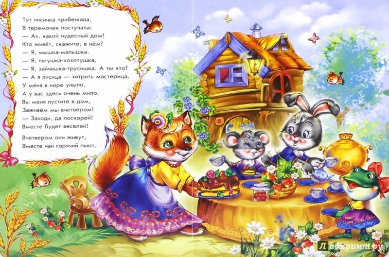 Иллюстрация 1 из 7 для Теремок - Ирина Солнышко | Лабиринт - книги. Источник: Лабиринт