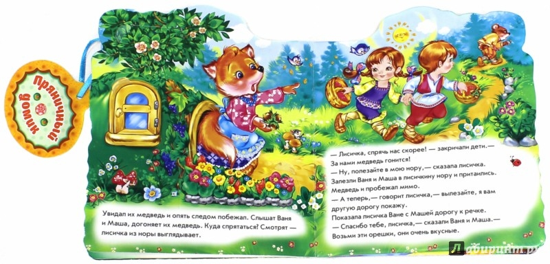 Иллюстрация 1 из 23 для Пряничный домик | Лабиринт - книги. Источник: Лабиринт
