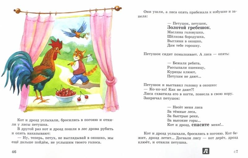 Иллюстрация 1 из 13 для Твоя книга - 3 года | Лабиринт - книги. Источник: Лабиринт