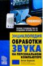 Обложка Энциклопедия обработки звука на ПК