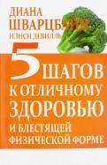 5 шагов к отличному здоровью и блестящей физической форме