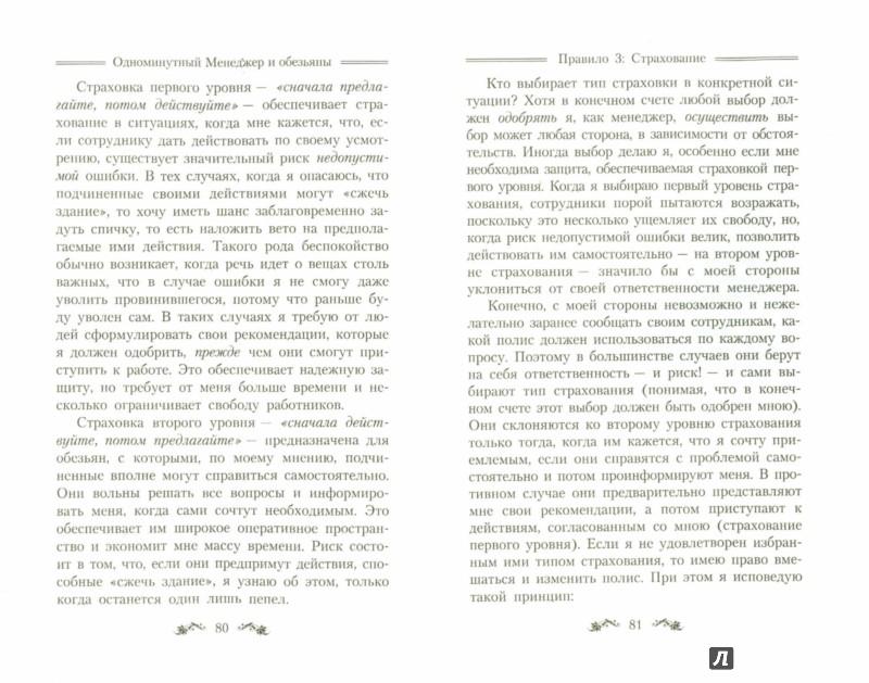Иллюстрация 1 из 6 для Одноминутный Менеджер и обезьяны - Бланшар, Онкен, Берроуз | Лабиринт - книги. Источник: Лабиринт