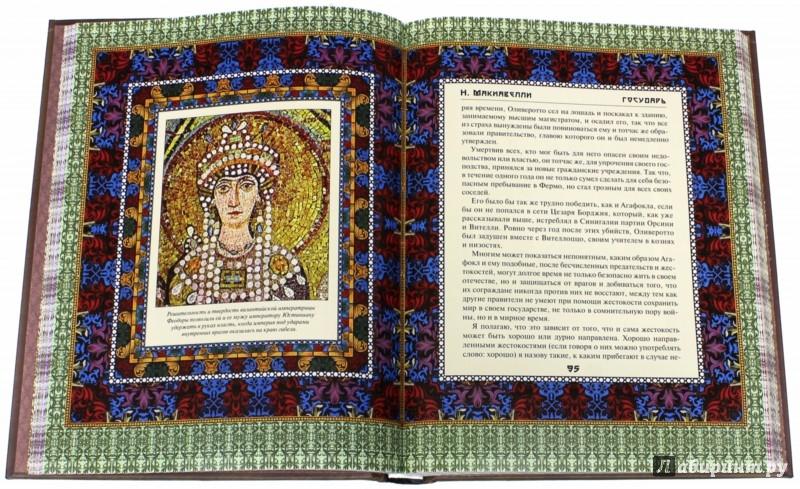 Иллюстрация 1 из 8 для Государь - Никколо Макиавелли   Лабиринт - книги. Источник: Лабиринт