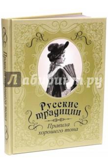 Русские традиции. Правила хорошего тона (кожа)
