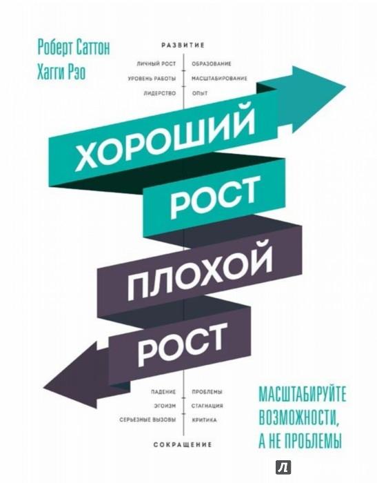 Иллюстрация 1 из 40 для Хороший рост - плохой рост. Масштабируйте возможности, а не проблемы - Саттон, Рэо | Лабиринт - книги. Источник: Лабиринт