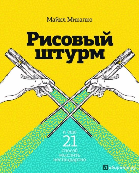 Иллюстрация 1 из 22 для Рисовый штурм и еще 21 способ мыслить нестандартно - Майкл Микалко | Лабиринт - книги. Источник: Лабиринт