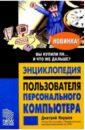 Якушев Дмитрий Энциклопедия пользователя персонального компьютера