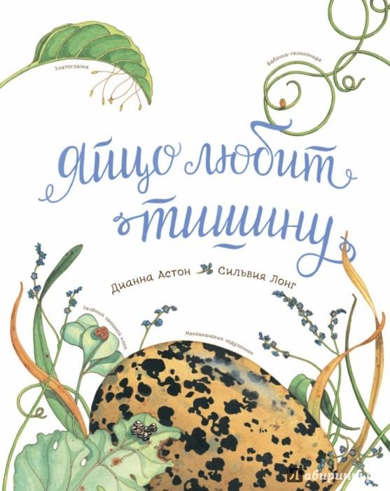 Иллюстрация 1 из 75 для Яйцо любит тишину - Дианна Астон | Лабиринт - книги. Источник: Лабиринт