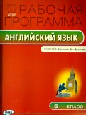 Английский язык. 5 класс. Рабочая программа к УМК Ю. Е. Ваулиной и др. ФГОС