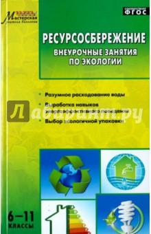 Ресурсосбережение. 6-11 классы. Внеурочные занятия по экологии. ФГОС