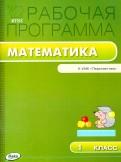 Математика. 1 класс. Рабочая программа к УМК Г. В. Дорофеева и др.