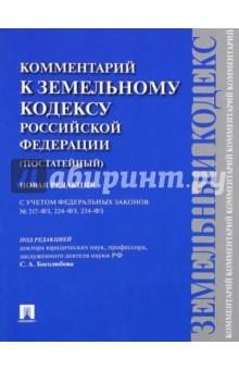 Комментарий к Земельному кодексу РФ (постатейный). С учетом ФЗ № 217-ФЗ, 224-ФЗ, 234-ФЗ