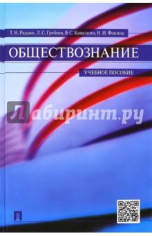 Обществознание. Учебное пособие ударные инструменты в современной музыке учебное пособие dvd
