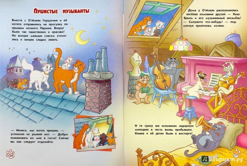 Иллюстрация 1 из 21 для Кошки с Герцогиней | Лабиринт - книги. Источник: Лабиринт
