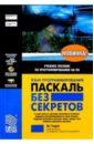 Гордон Ян Язык программирования Паскаль без секретов: Учебное пособие по программированию на ПК