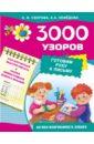 Узорова Ольга Васильевна, Нефедова Елена Алексеевна 3000 узоров. Готовим руку к письму