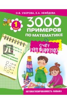 3000 примеров по математике. 1 класс. Счёт от 6 до 10