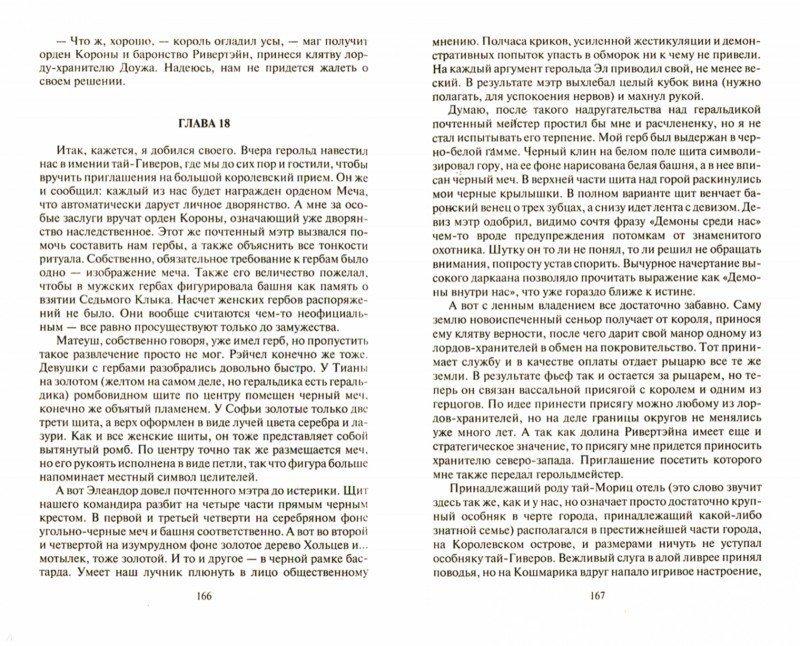 Иллюстрация 1 из 12 для Эквилибрист 3. Путь долга - Михаил Катюричев | Лабиринт - книги. Источник: Лабиринт