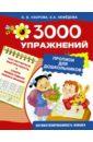 Узорова Ольга Васильевна, Нефедова Елена Алексеевна Прописи для дошкольников