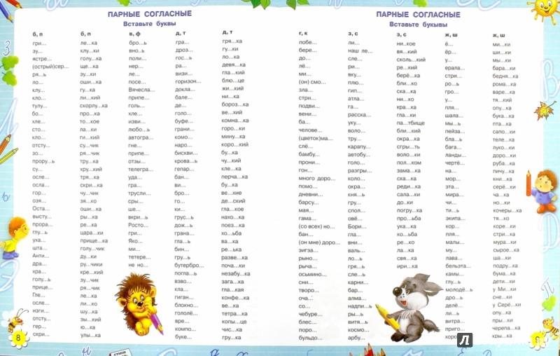Иллюстрация 1 из 4 для Русский язык. 2 класс. Все правила орфографии - Узорова, Нефедова | Лабиринт - книги. Источник: Лабиринт