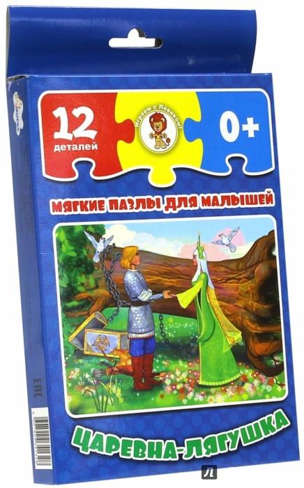 Иллюстрация 1 из 4 для Царевна-лягушка | Лабиринт - игрушки. Источник: Лабиринт
