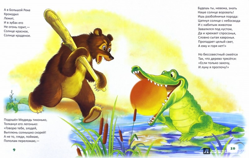 Иллюстрация 1 из 22 для Краденое солнце - Корней Чуковский | Лабиринт - книги. Источник: Лабиринт