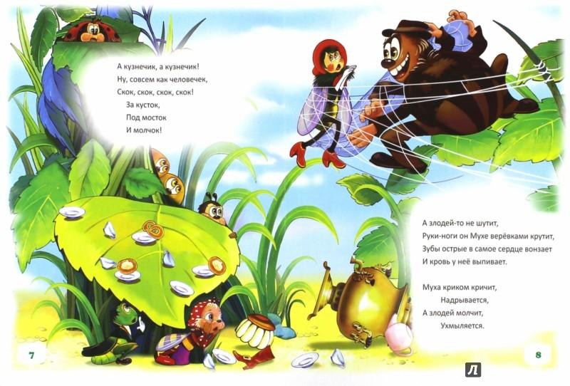 Иллюстрация 1 из 12 для Муха-Цокотуха - Корней Чуковский | Лабиринт - книги. Источник: Лабиринт