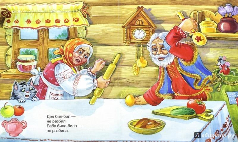 Иллюстрация 1 из 10 для Курочка Ряба   Лабиринт - книги. Источник: Лабиринт