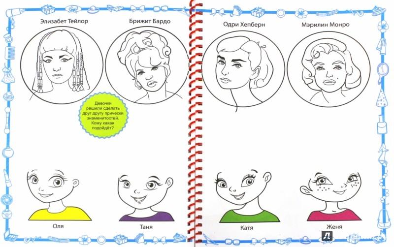 Иллюстрация 1 из 10 для Три истории для девочек-фантазерок | Лабиринт - книги. Источник: Лабиринт