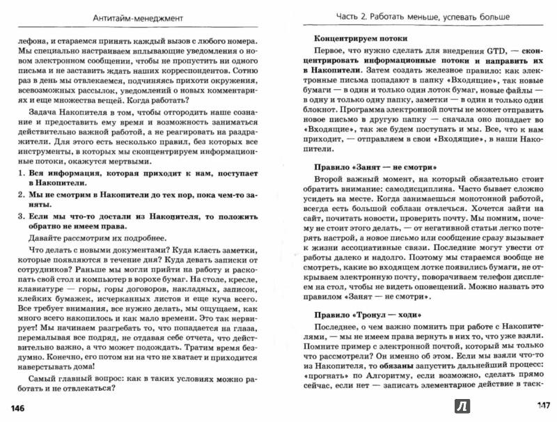Иллюстрация 1 из 6 для Антитайм-менеджмент. Как работать в 2 раза меньше, а успевать в 2 раза больше - Николай Додонов   Лабиринт - книги. Источник: Лабиринт
