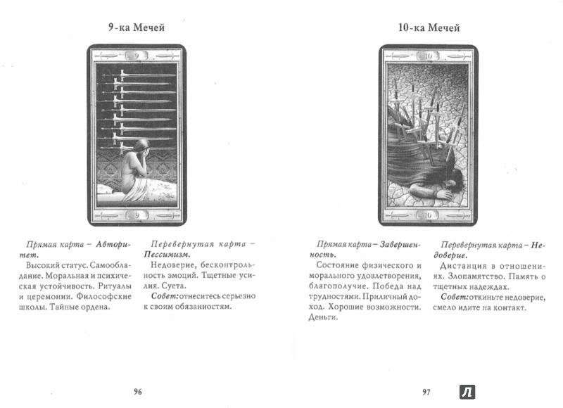 Иллюстрация 1 из 13 для Таро для всех. Самоучитель по Таро - Иса Донелли | Лабиринт - книги. Источник: Лабиринт