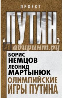 Олимпийские игры Путина куплю чехол длябронежилета б у в нижегородской области