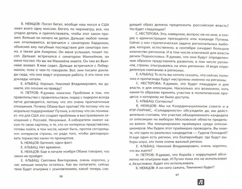 Иллюстрация 1 из 5 для Олимпийские игры Путина - Немцов, Мартынюк | Лабиринт - книги. Источник: Лабиринт