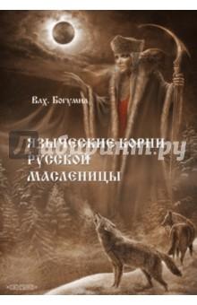 Языческие корни русской масленицы язычники