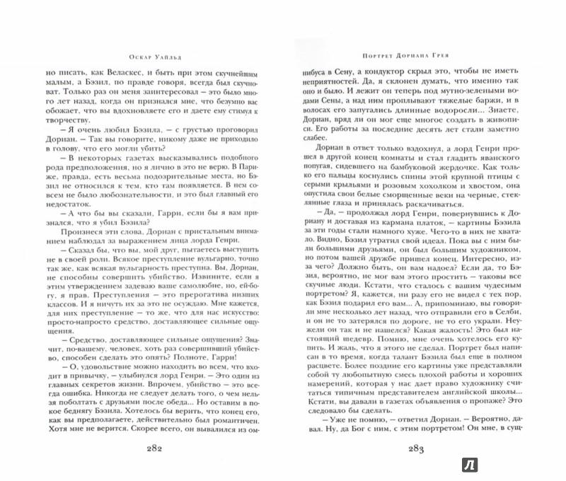 Иллюстрация 1 из 29 для Портрет Дориана Грея. Пьесы. Сказки - Оскар Уайльд | Лабиринт - книги. Источник: Лабиринт