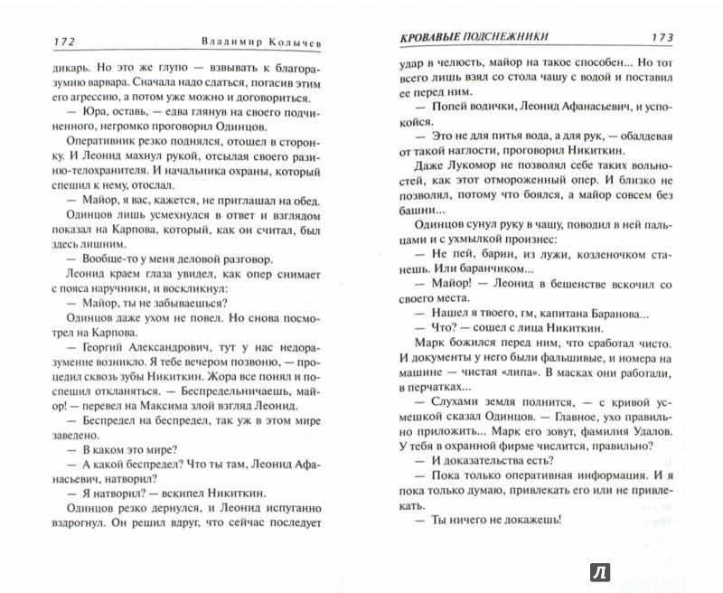 Иллюстрация 1 из 22 для Кровавые подснежники - Владимир Колычев | Лабиринт - книги. Источник: Лабиринт