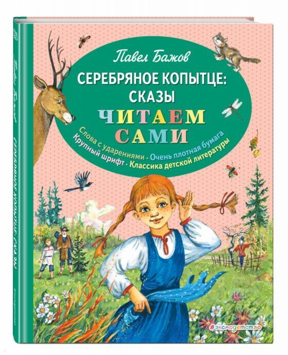 Иллюстрация 1 из 34 для Серебряное копытце. Сказы - Павел Бажов   Лабиринт - книги. Источник: Лабиринт