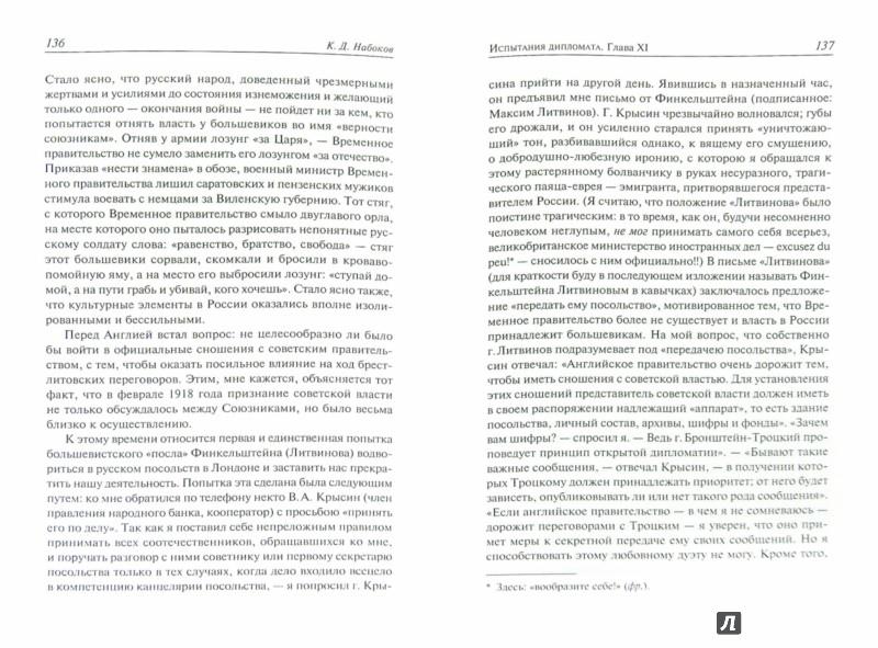 Иллюстрация 1 из 25 для Испытания дипломата - Константин Набоков | Лабиринт - книги. Источник: Лабиринт