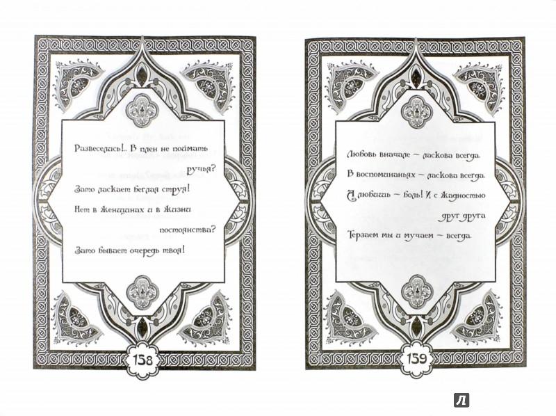 Иллюстрация 1 из 10 для Рубайат - Омар Хайям | Лабиринт - книги. Источник: Лабиринт